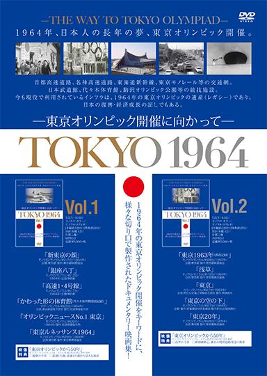 TOKYO 1964-東京オリンピック開催に向かって