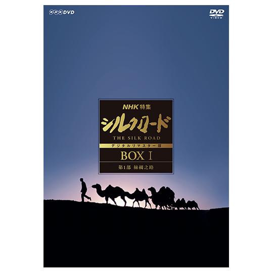 NHK特集 シルクロード デジタルリマスター版 DVD BOX  第1部 絲綢之路 (新価格)