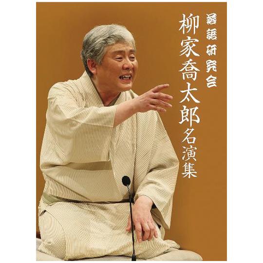 落語研究会 柳家喬太郎名演集