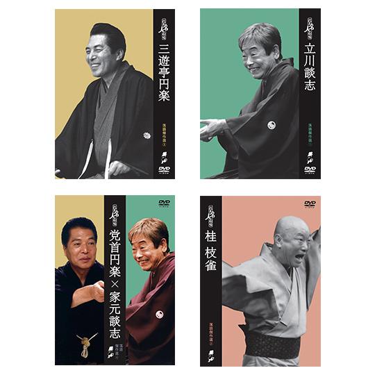 花王名人劇場 落語傑作選DVD
