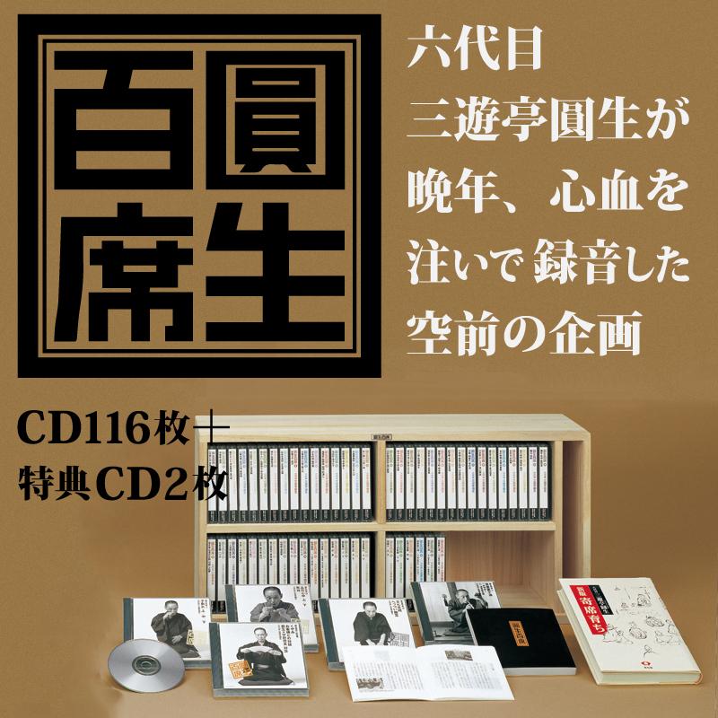 「圓生百席」六代目三遊亭圓生[完全盤](CD)