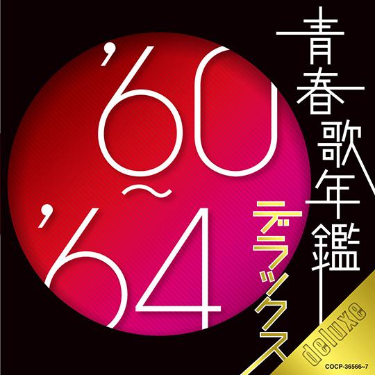 青春歌年鑑 デラックス 1960~1989(CD)