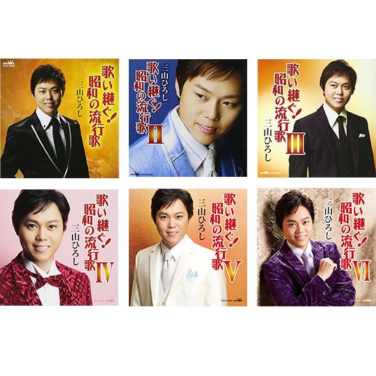 三山ひろし 歌い継ぐ!昭和の流行歌1~6セット(CD)【CD】【演歌・歌謡曲 CD】