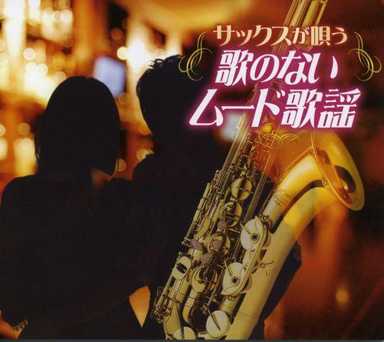 サックスが唄う 歌のないムード歌謡(CD)