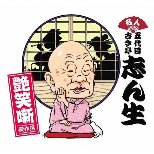 名人五代目 古今亭志ん生 艶笑噺傑作選(CD)