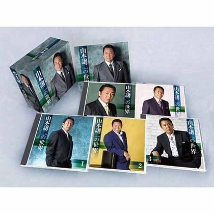 山本譲二の世界 [CD]