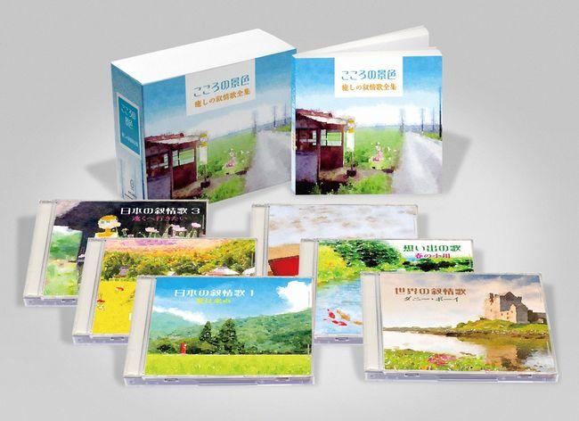 こころの景色 癒しの叙情歌全集(CD)【童謡・唱歌・抒情歌 CD】