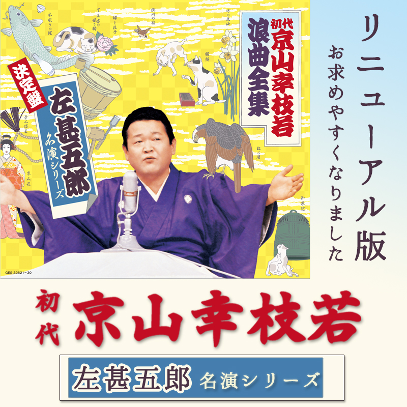 初代京山幸枝若 浪曲全集【浪曲 CD】【初代 京山幸枝若】