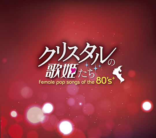 1970~1990年代の女性アーティストの名曲を90曲集めたスーパーコンピレーションBOX 歌謡曲 ポップス 売却 最安値に挑戦 クリスタルの歌姫たち ニューミュージック