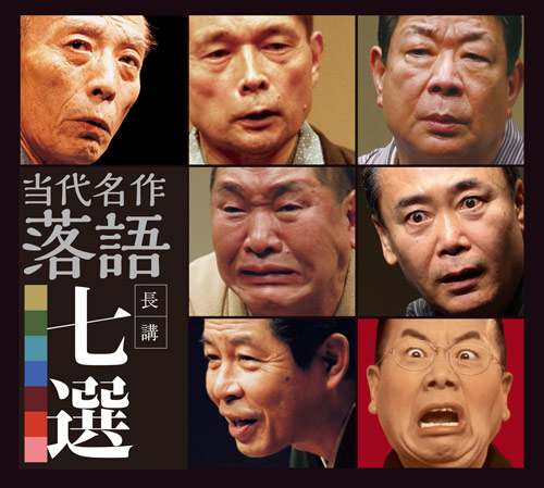 当代名作落語 長講七選 [CD-BOX]