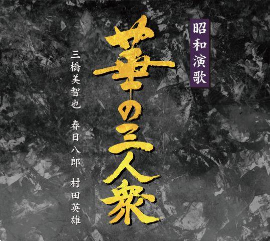 昭和の演歌 華の三人衆 [CD]