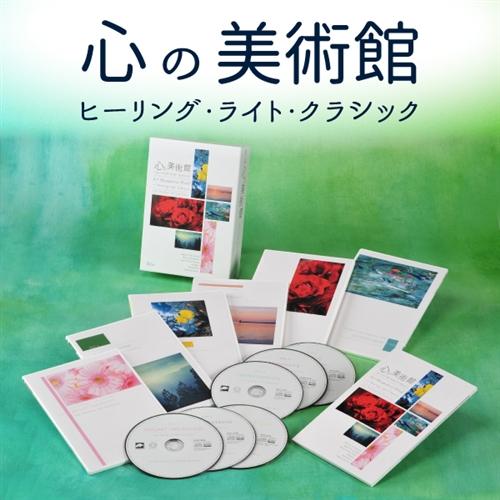 心の美術館 ヒーリング・ライト・クラシック[CD]