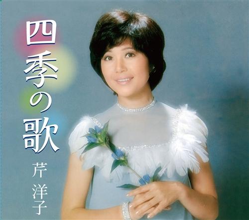 四季の歌/芹洋子[CD]