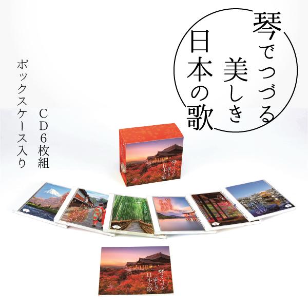琴でつづる 美しき日本の歌[CD]