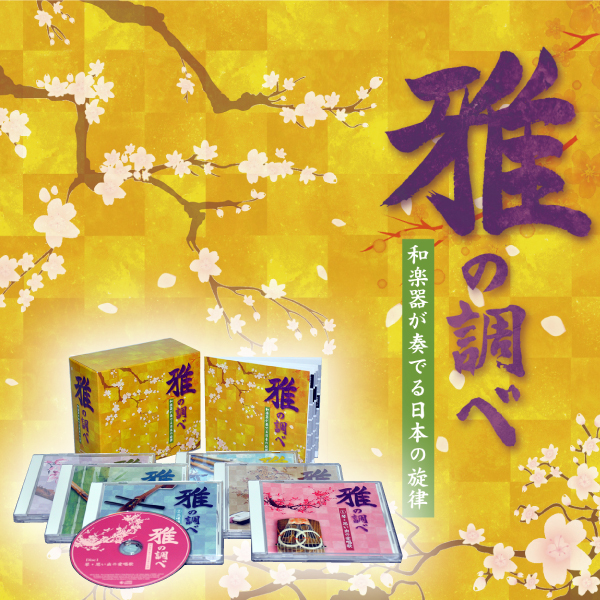 雅の調べ 和楽器が奏でる日本の旋律[CD]