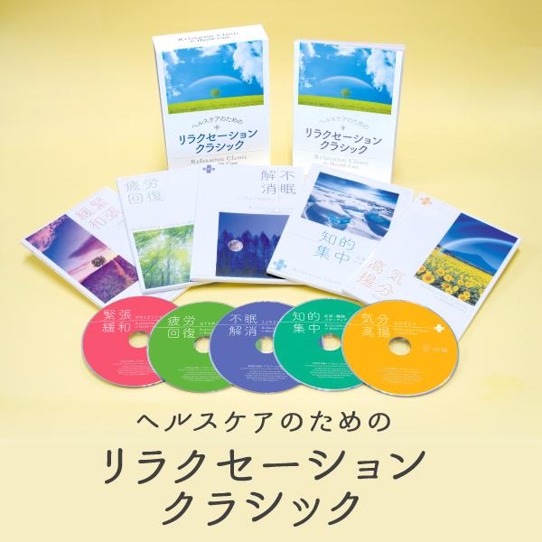 ヘルスケアのためのリラクセーションクラシック[CD]