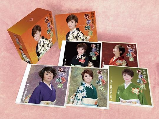 島津亜矢 歌・夢 爛漫 -30年の軌跡- [CD]