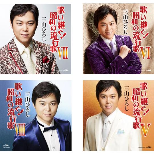 三山ひろし 歌い継ぐ!昭和の流行歌5-8セット(4枚セット)[CD]