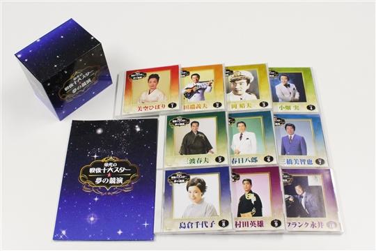 栄光の戦後十大スター★夢の競演