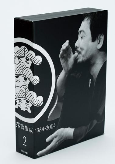 立川談志 落語集成 1964-2004 2