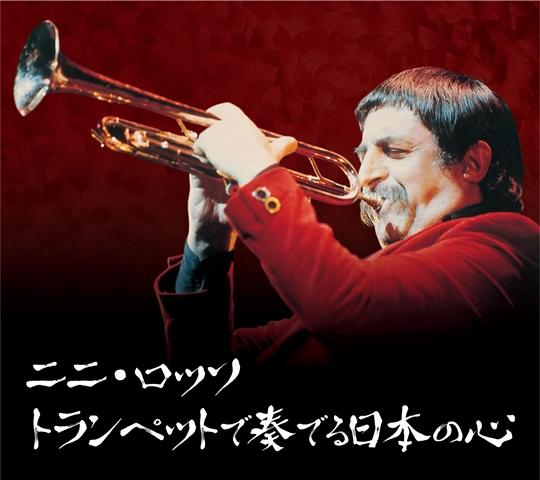 ニニ・ロッソ トランペットで奏でる日本の心