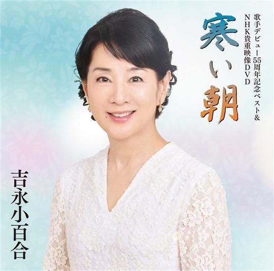 卓出 歌手デビュー55周年記念ベスト NHK貴重映像DVD ~寒い朝~ 新品未使用