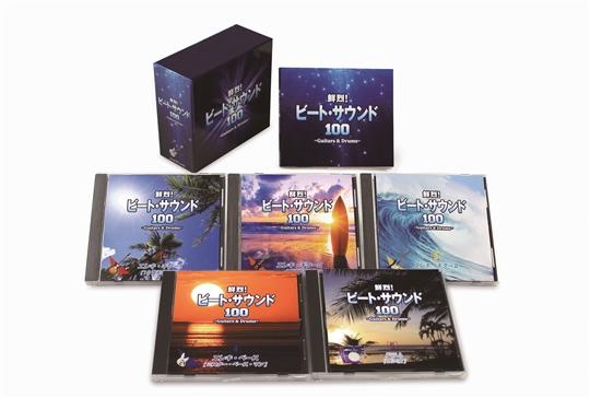 【オープニング 大放出セール】 鮮烈!ビート・サウンド100 ~Guitars&Drums~ ~Guitars&Drums~, ブランド古着販売ピックアップ:cd9846d4 --- claudiocuoco.com.br