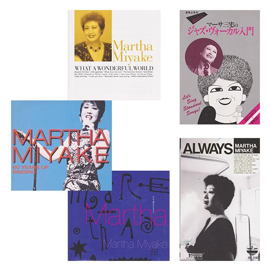 マーサ三宅 スペシャルBOX SET 『History of Martha Miyake』