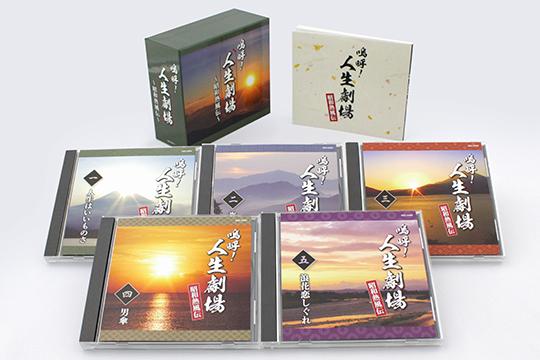嗚呼!人生劇場 ~昭和熱風伝~