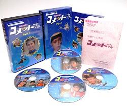 九重佑三子の コメットさん HDリマスターDVD-BOX Part2