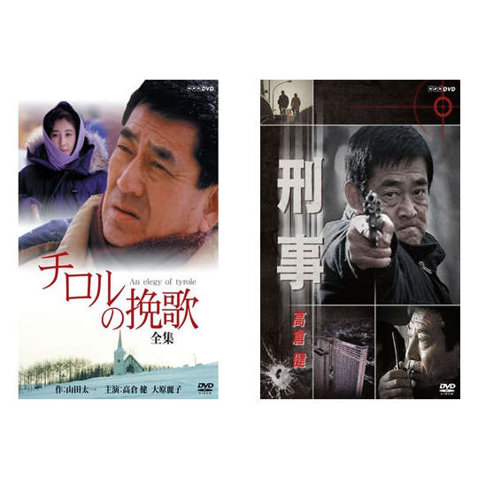 高倉健 主演ドラマセット(DVD)【映画・テレビ】