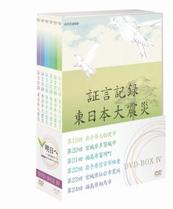 証言記録 東日本大震災 DVD-BOX4