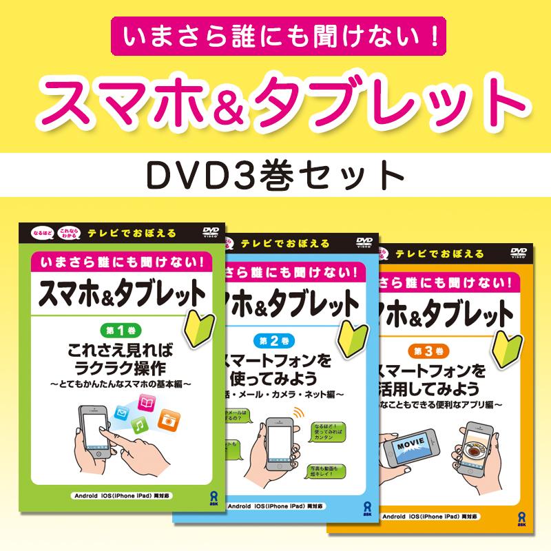 いまさら誰にも聞けない!スマホ&タブレット3巻セット【趣味・実用 DVD】