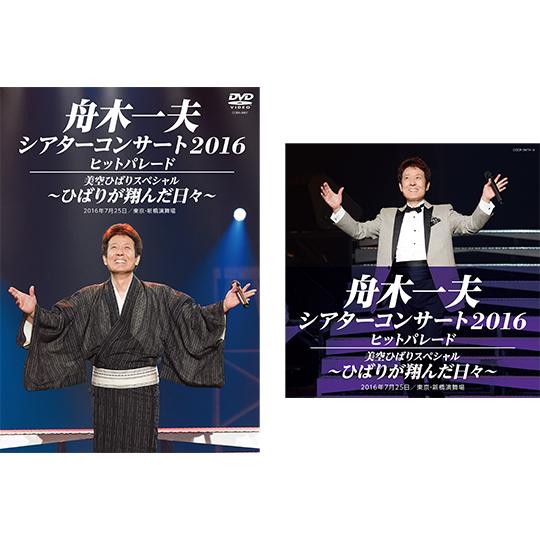 輸入 舟木一夫 シアターコンサート シリーズ第3弾 DVD+CDセット <セール&特集> 2016