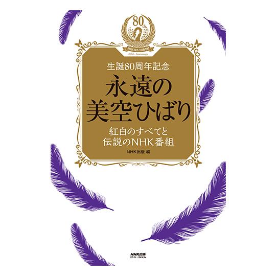 生誕80周年記念 永久保存版 永遠の美空ひばり[DVD]