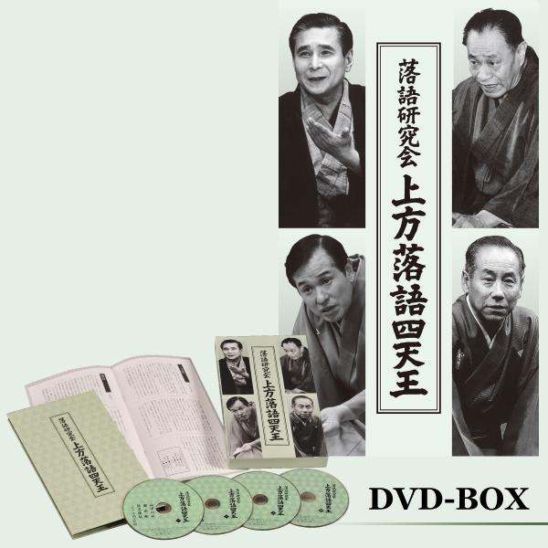 落語研究会 上方四天王[DVD]