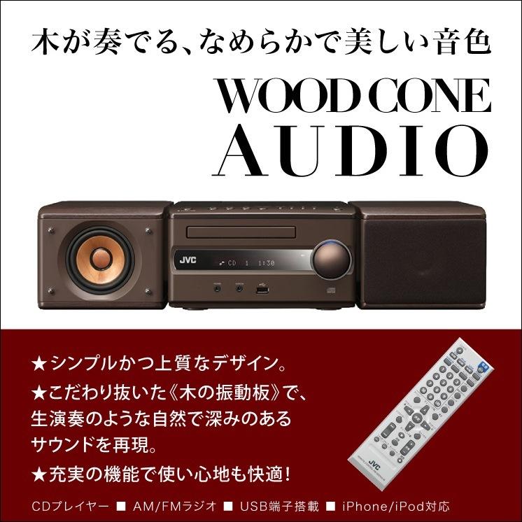 ウッドコーン オーディオ Victor・JVC EX-S3-T  CDプレーヤー