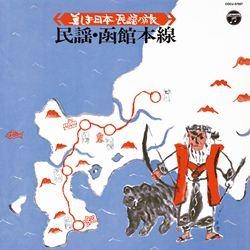 美しき日本・民謡の旅セット
