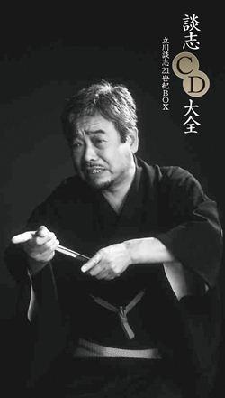 談志CD大全21世紀BOX【落語 CD】