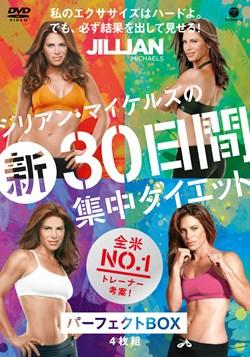 ジリアン・マイケルズの新30日間ダイエットパーフェクトBOX