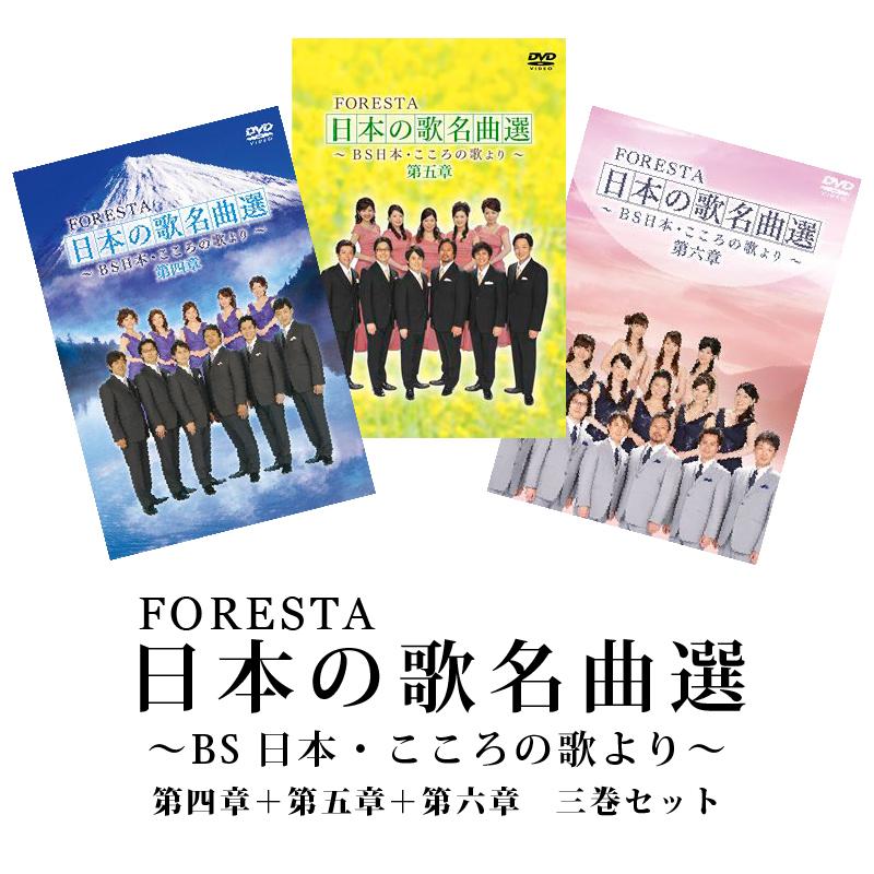 FORESTA 日本の歌名曲選 第四~六章DVDセット