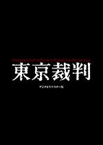 [BD] 東京裁判