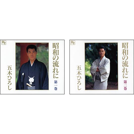 五木ひろし 昭和の流れに