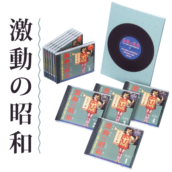 オリジナル原盤による戦前・戦中歌謡大全集 激動の昭和(CD)【懐メロ CD】