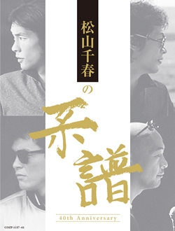 デビュー40周年記念アルバム「松山千春の系譜」【初回限定盤】