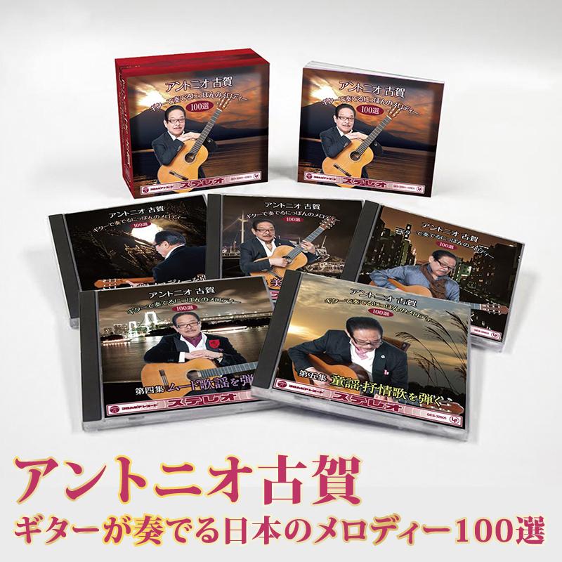 アントニオ古賀 ギターで奏でるにっぽんのメロディー100選【軽音楽 インスト CD】