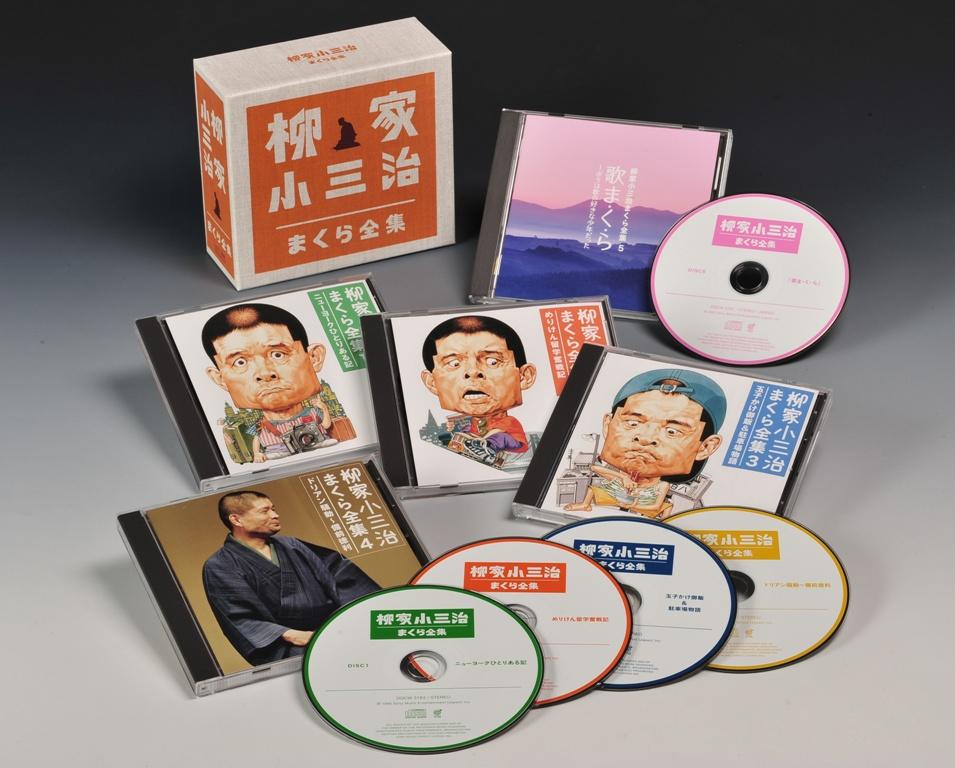 柳家小三治 まくら全集 [CD-BOX]