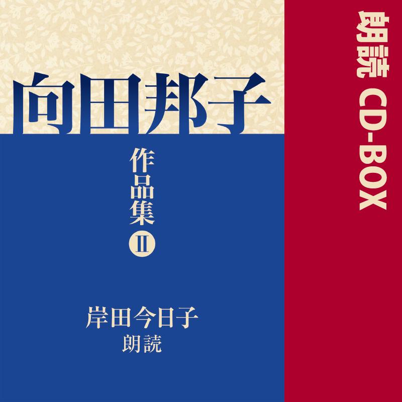 向田邦子作品集II[CD]
