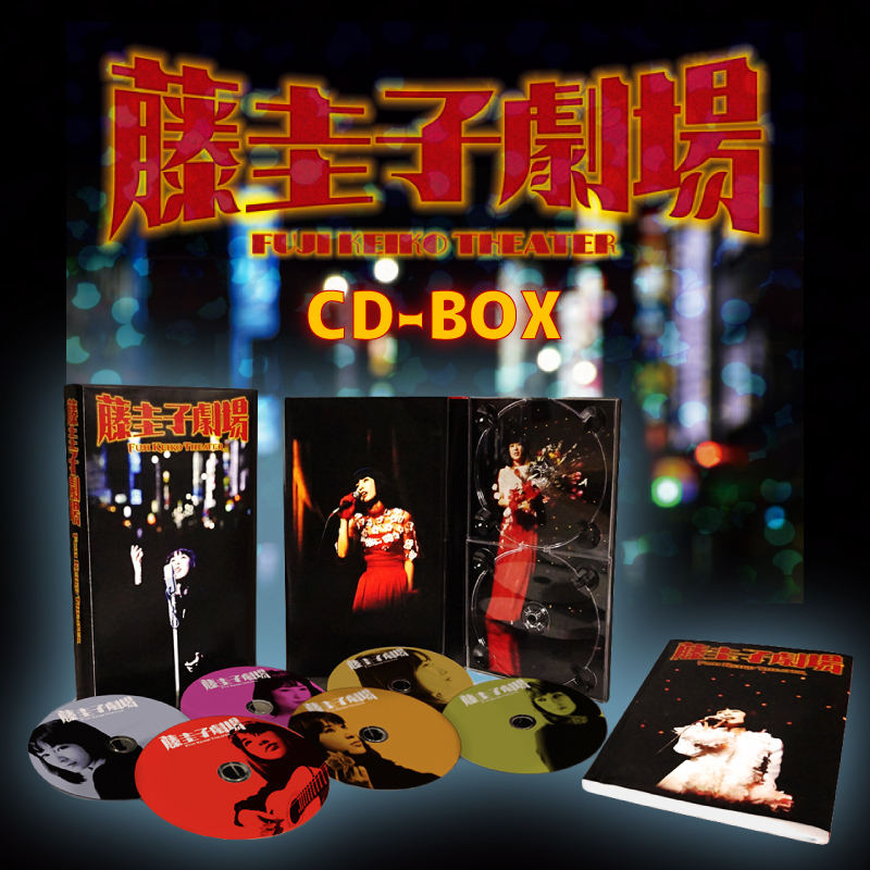 藤圭子劇場[CD]