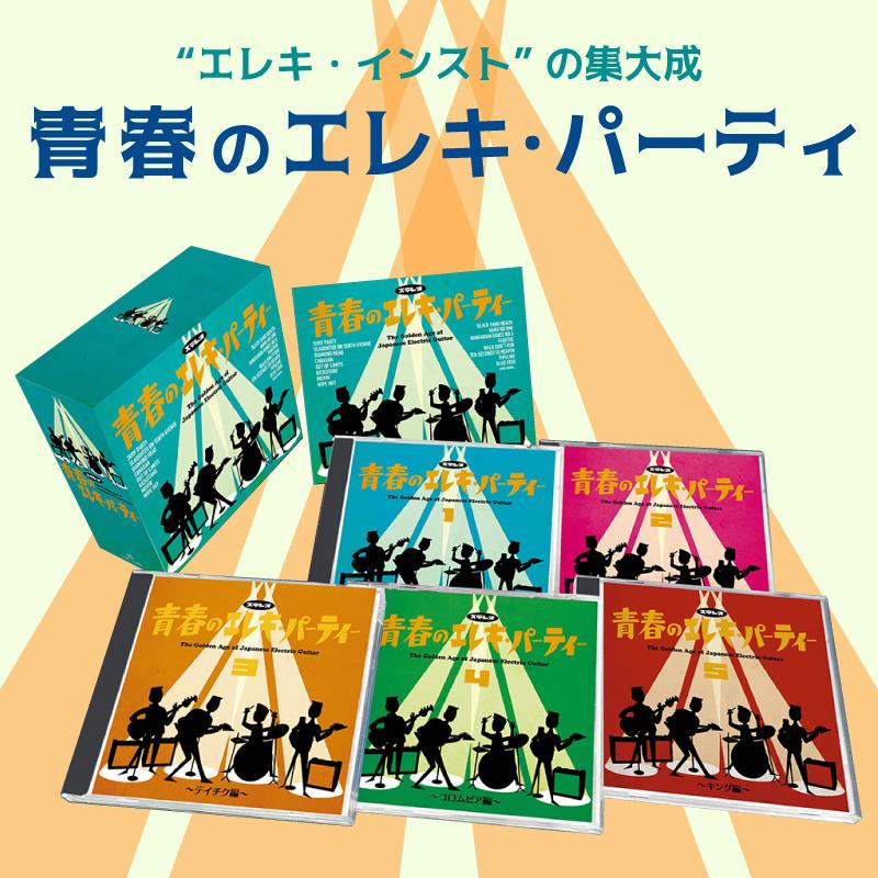 青春のエレキ・パーティー [CD]